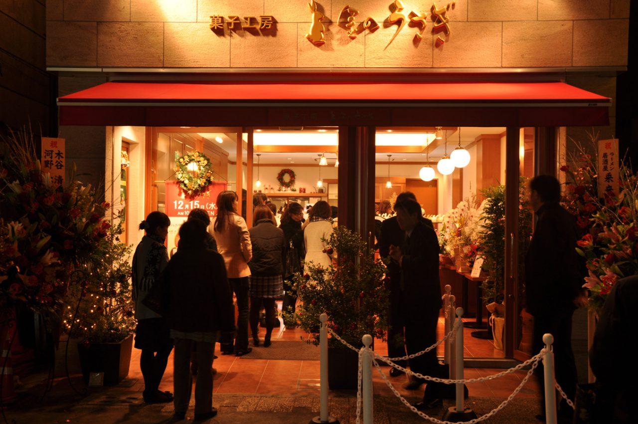 谷津洋菓子店